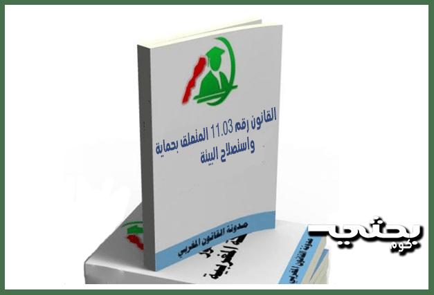 القانون رقم 11.03 المتعلق بحماية واستصلاح البيئة
