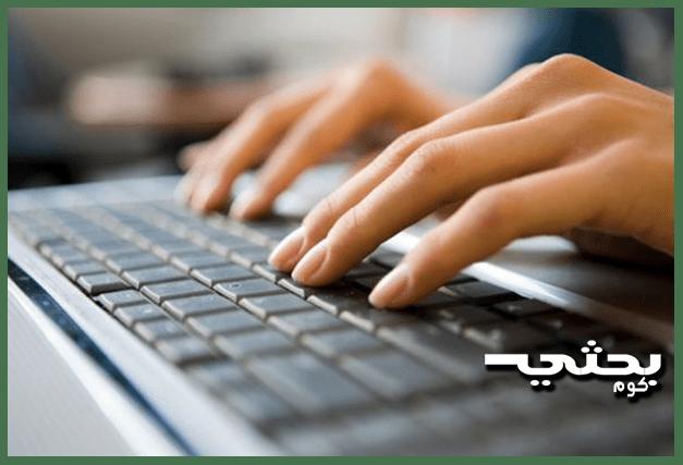 قراءة في قانون التبادل الالكتروني للمعطيات القانونية