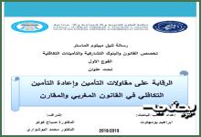 الرقابة على مقاولات التأمين وإعادة التأمين التكافلي في القانون المغربي والمقارن
