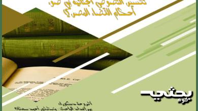 تفسير النصوص الجنائية في ضوء أحكام القضاء المصري