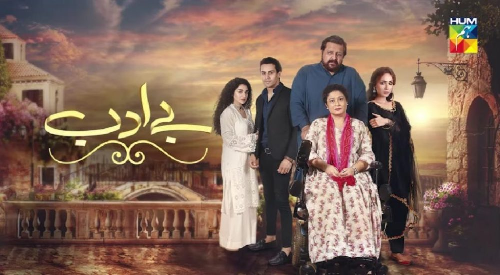 Be Adab Drama HUM TV