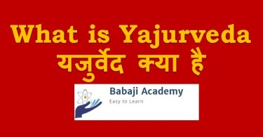 What is Yajurveda in Hindi: Definition of Vedas and Upanishad