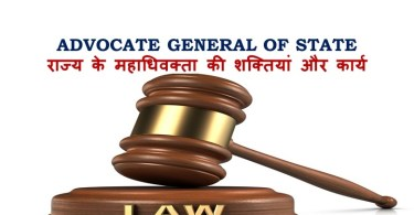 Advocate General of India: Advocate General in Hindi