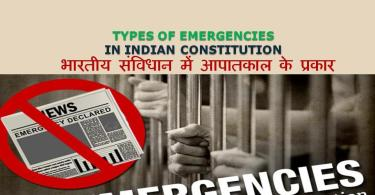 Emergency Provisions in India in Hindi