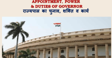 Governor of State of India: Executive, Legislative, Ordinance & Pardoning Power in Hindi