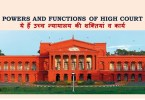 High Court of India in Hindi: Powers and Functions