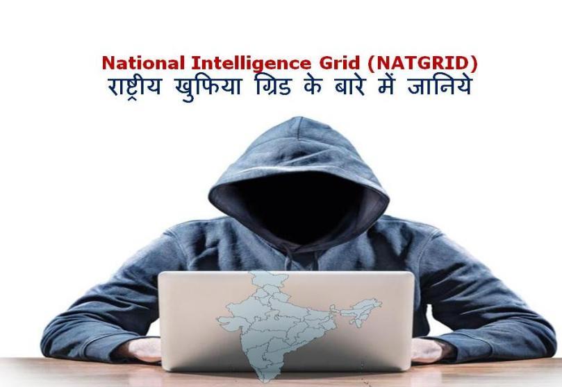National Intelligence GRID (NATGRID)