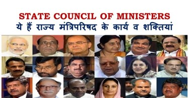 STATE COUNCIL OF MINISTERS