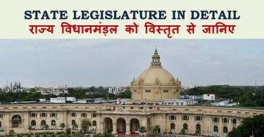 State Legislature of India: State Legislative Assembly in Hindi