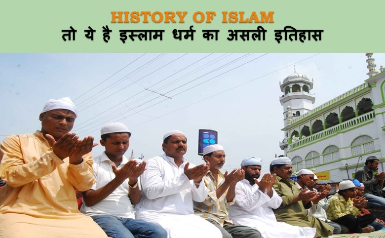 Islam History in Hindi: Learn about Islam History