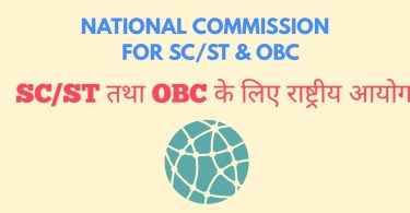 National Commission for SC, ST & OBC in Hindi
