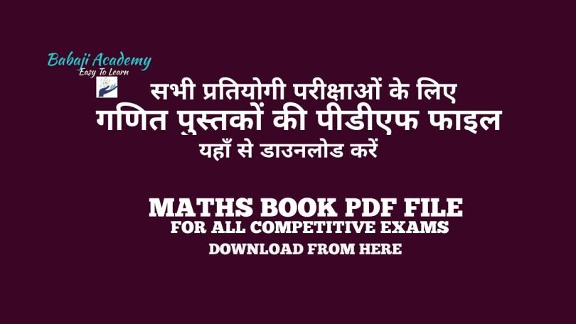 Download pdf files of maths book- गणित की पीडीएफ