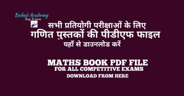 MATHS BOOKS PDF FILE