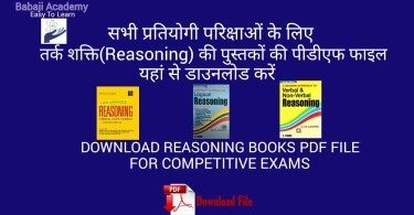 Reasoning Books PDF File Download for Competitive Exams