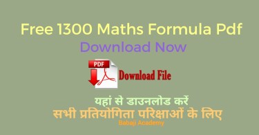 Math Formula : Algebra, Geometry, Trigonometry, Integration free Pdf Download