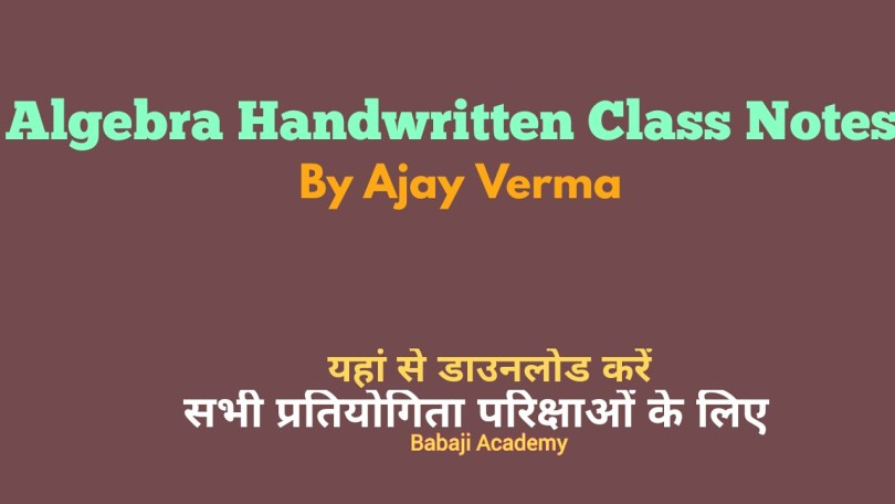 Algebra Handwritten notes by ajay verma