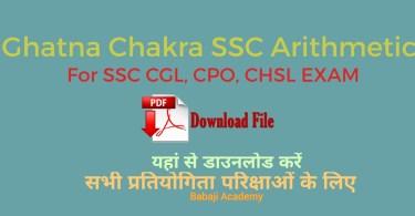 Ghatna chakra SSC Arithmetic