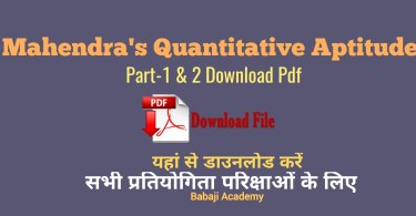 Math Tricks Pdf in Hindi: Math Trick Questions, Math Trick Magic