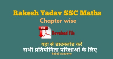 Rakesh Yadav Math Book Pdf: Rakesh Yadav Math Pdf
