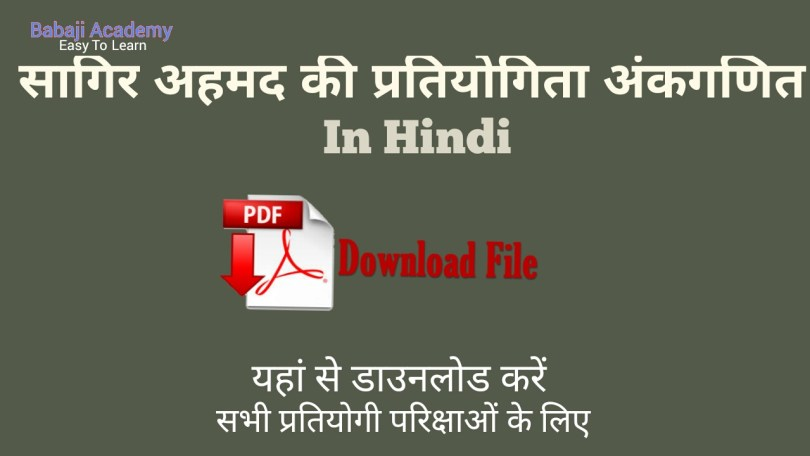 Saagir Ahmad maths book pdf in hindi download for free