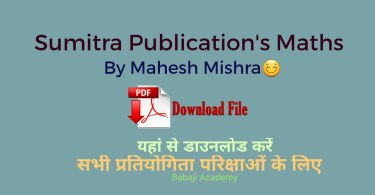 Sumitra Publications Maths Pdf