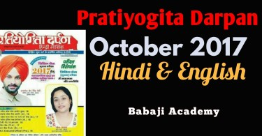 Pratiyogita Darpan 2017 Hindi And English Pdf free