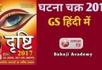 Ghatna Chakra (घटना चक्र) 2021 (GS) in Hindi PDF Download
