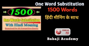 Download 100000 Antonyms and Synonyms Book Pdf - Babaji Academy