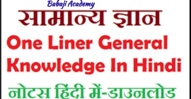 One Liner General Knowledge Questions in Hindi Pdf