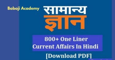 SSC CGL Previous year gk questions pdf