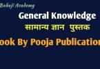 Puja Publications General Knowledge PDF: General Knowledge in Hindi