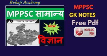 MP GK in Hindi Pdf: MP GK Book in Hindi free pdf download