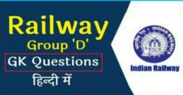 GK For Railway in Hindi: Questions For General Knowledge
