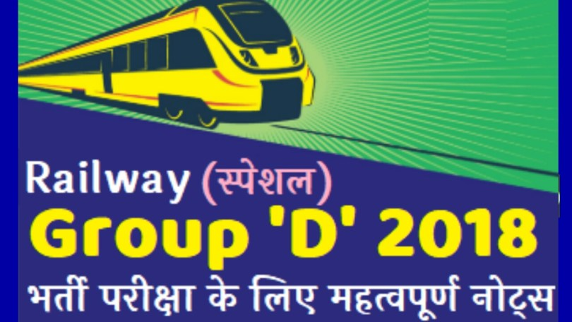 Railway Group D notes 2018 pdf