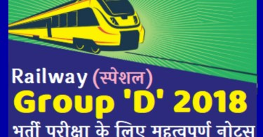 Railway GK Question in Hindi: Railway Group D Special