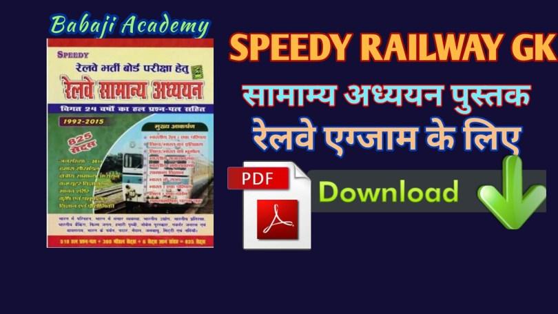 Speedy Railway GK Pdf