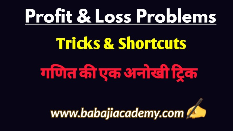 Profit and loss Tricks