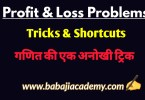 Profit and loss Tricks