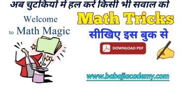 Babaji Academy - Easy To Learn