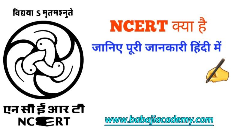 Full form of NCERT