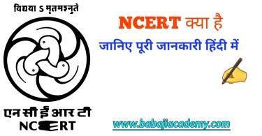 Full form of NCERT
