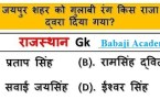Rajasthan GK pdf: Rajasthan GK Questions in Hindi
