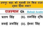 Rajasthan GK pdf: Rajasthan GK Questions