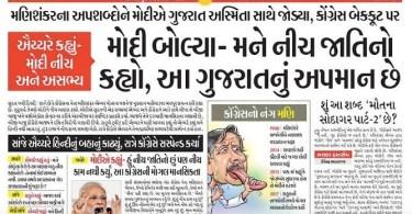 DivyaBhaskar Epaper: Divya Bhaskar Pdf Download, Gujarati Newspaper