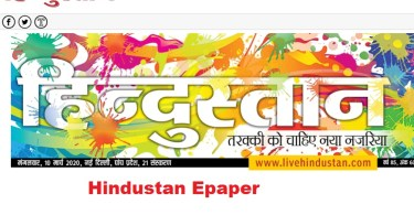 Hindustan epaper: Hindustan Times E paper in Hindi