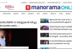 Malayala Manorama epaper Pdf Download: Malayalamanorama e paper