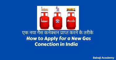 एक नया गैस कनेक्शन प्राप्त करने के तरीके: How to apply for a new gas connection