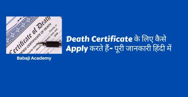 मृत्यु प्रमाण पत्र के लिए आवेदन करने की प्रक्रिया: How to apply for Death Certificate