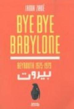 Livres Couvertures de Bye Bye Babylone : Beyrouth 1975 1979