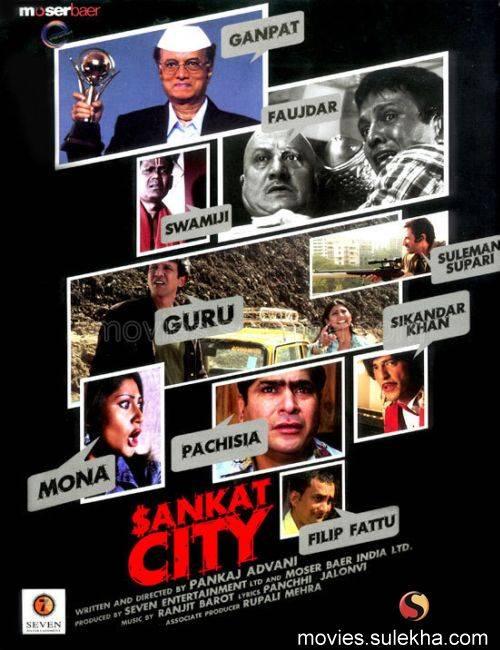sankat-city-stills02